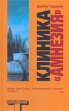 Скадамор Джеймс - Клиника Амнезия' обложка книги