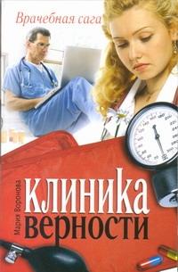 Клиника верности Воронова М.