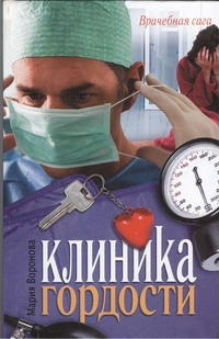 Клиника гордости Воронова М.