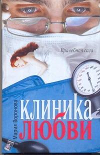 Клиника любви Воронова М.