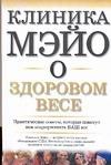 Хенсрад Д. - Клиника Мэйо о здоровом весе' обложка книги