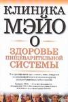 Кинг Д. - Клиника Мэйо о здоровье пищеварительной системы' обложка книги