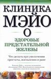 Блют М. - Клиника Мэйо о здоровье предстательной железы' обложка книги