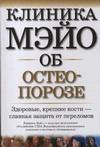 Ходжсон С. - Клиника Мэйо об остеопорозе' обложка книги
