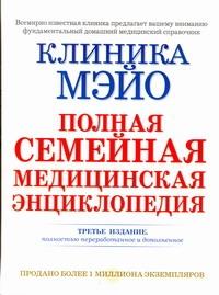 Клиника Мэйо. Полная семейная медицинская энциклопедия