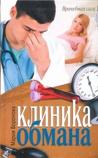 Клиника обмана Воронова М.