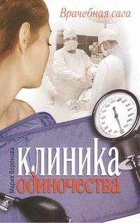 Клиника одиночества Воронова М.