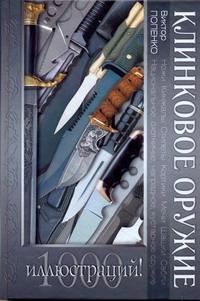 Клинковое оружие - фото 1