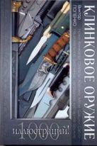Попенко В.Н. - Клинковое оружие' обложка книги