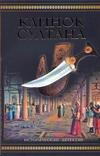 Гудвин Джейсон - Клинок султана, или Дерево янычара для стамбульского костра' обложка книги