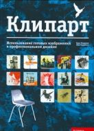 Савкина А.В. - Клипарт' обложка книги