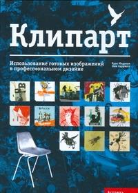 Клипарт Савкина А.В.
