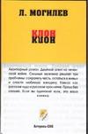 Могилев Л. - Клон' обложка книги