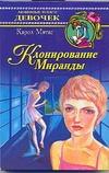 Мэтас К. - Клонирование Миранды обложка книги