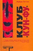 Гэттис Райан - Клуб Кун-фу' обложка книги