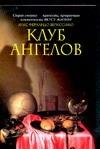 Вериссимо Л.Ф. - Клуб ангелов' обложка книги