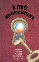 Шервуд Б. - Клуб выживших' обложка книги