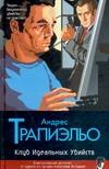 Трапиэльо А. - Клуб Идеальных Убийств' обложка книги