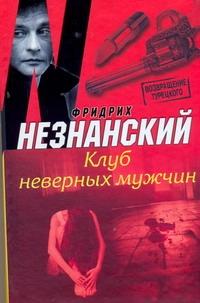 Клуб неверных мужчин Незнанский Ф.Е.