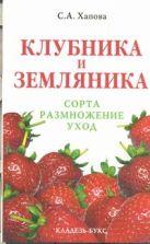 Хапова С.А. - Клубника и земляника' обложка книги
