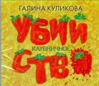 Куликова Г. М. Клубничное убийство (на CD диске)