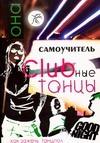 Прокопов А. - Клубные танцы: Она' обложка книги