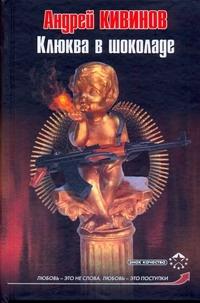 Андрей Кивинов - Клюква в шоколаде обложка книги