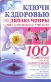 Ключ к здоровью от Дипака Чопры Вознесенская Ирина