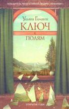 Гамаюн Ульяна - Ключ к полям' обложка книги