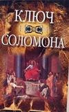 Ключ Соломона