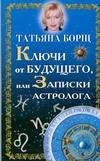 Ключи от будущего, или записки астролога