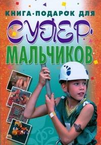 Книга - подарок для супермальчиков Белов Н.В.