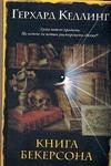 Книга Бекерсона