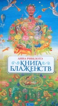 Ривелотэ Анна Книга Блаженств ривелотэ а книга блаженств