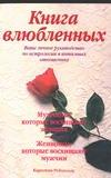 Рейнольдс К. - Книга влюбленных' обложка книги