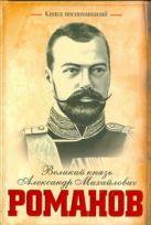 Романов А.М. - Книга воспоминаний' обложка книги