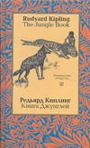 Книга Джунглей Киплинг Р.Д.