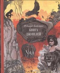 Книга джунглей. Сказки и легенды Киплинг Р.Д.