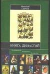 Сычев Н.В. - Книга династий' обложка книги