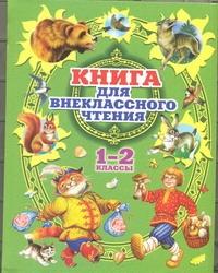 Книга для внеклассного чтения в 1-2 классах Эдельман Юрий Дмитриевич