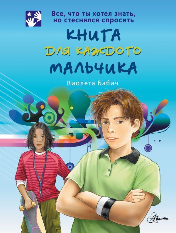 Книга для каждого мальчика Бабич Виолета