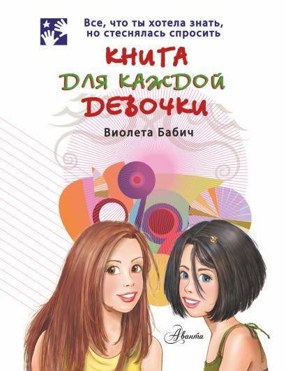 Книга для каждой девочки - фото 1