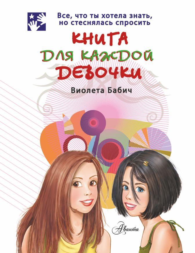 Бабич Виолета - Книга для каждой девочки обложка книги
