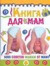 Деброфф Стейси М. - Книга для мам. 5000 советов мамам от мам' обложка книги