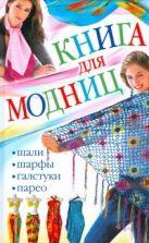 Ерофеева Л.Г. - Книга для модниц. Шали, шарфы, галстуки, парео' обложка книги