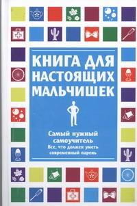 Книга для настоящих мальчишек Лавренченко Мария Леонидовна