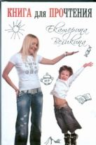 Великина Екатерина - Книга для прочтения' обложка книги
