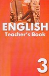 Книга для учителя к учебнику английского языка для 3 класса общеобразовательных Тер-Минасова С.Г.