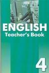 Книга для учителя к учебнику английского языка для 4 класса общеобразовательных Тер-Минасова С.Г.