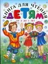 Книга для чтения детям от 2 до 5 лет
